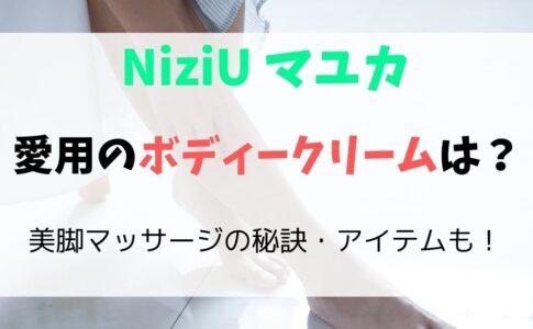 NiziUマユカのボディークリーム