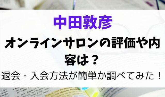 中田敦彦オンラインサロンの評価や内容
