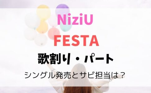 NiziUのFESTA歌割り・歌詞