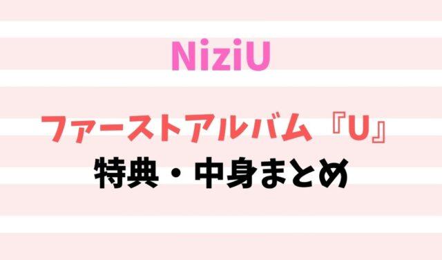 NiziU特典『U』ファーストアルバム