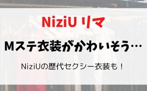 NiziU衣装でMステのリマはかわいそう
