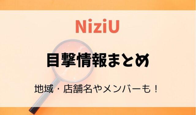 NiziU目撃情報(日本)まとめ