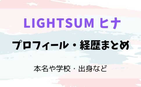 LIGHTSUMヒナの学校・本名・プロフィール・経歴