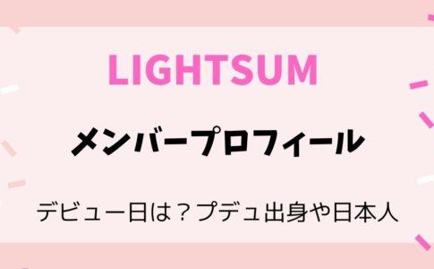 LIGHTSUMのメンバープロフィールやデビュー日