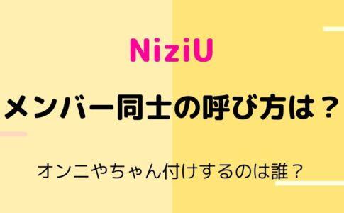 NiziUメンバー同士の呼び方