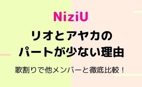 NiziUリオとアヤカのパートが少ない理由
