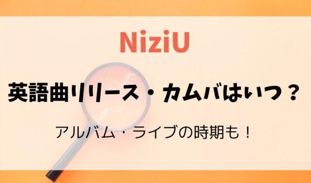 NiziU英語曲リリースや次のカムバはいつ?アルバムやライブの時期も調べてみた!