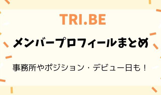 TRI.BEメンバープロフィール・事務所・ポジション