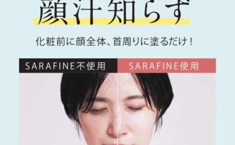 サラフィネポイント1