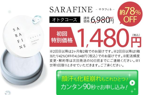 サラフィネ価格1