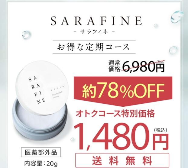 サラフィネ価格2