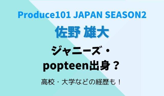 佐野雄大はジャニーズ・popteen出身