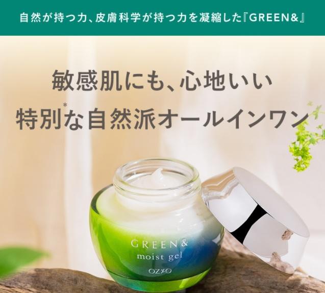 GREEN&モイストジェルトップ1