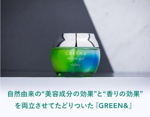 GREEN&モイストジェルトップ7