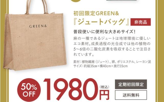 GREEN&モイストジェル定期コースセット2