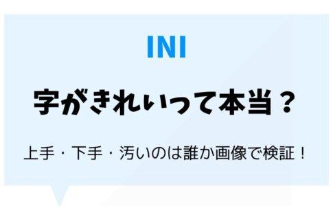 INI字きれい