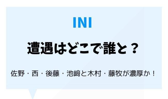 INI遭遇情報