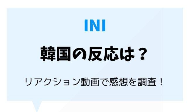 INI韓国の反応