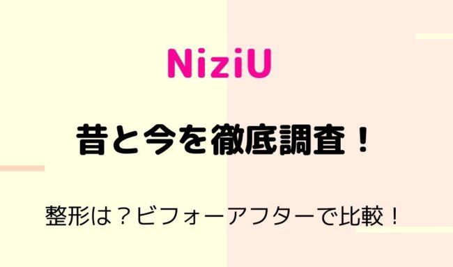 NiziU昔と今は顔が違う