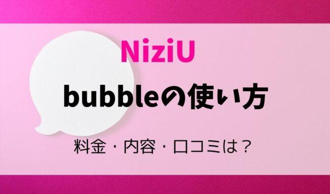 NiziUのbubble使い方・料金・内容・口コミ