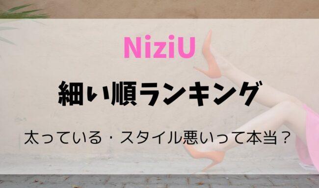 NiziU細い順ランキング