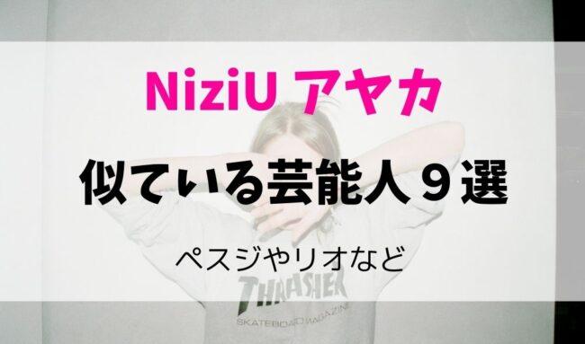 NiziUアヤカが似ている芸能人9選