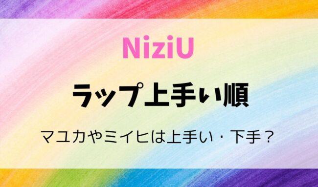 NiziUラップ上手い順ランキング