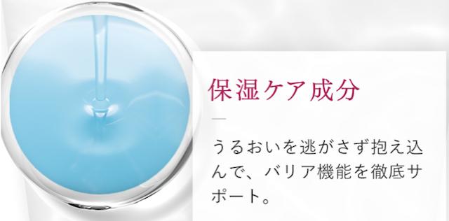 sirocosカラーグローファンデーション成分2
