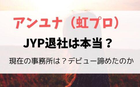 アンユナのJYP退社は本当?