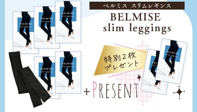 ベルミススリムレギンス商品画像1
