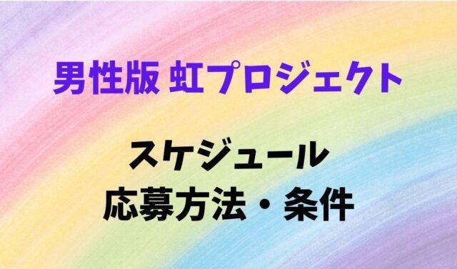 男性版虹プロジェクトいつから・応募方法・条件
