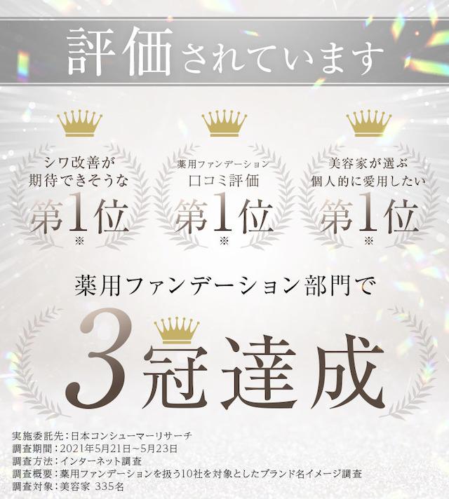 薬用リンクルカバーファンデーション3冠