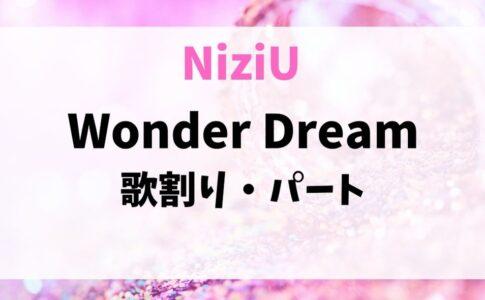 NiziUのWonder Dreamの歌割り・歌詞