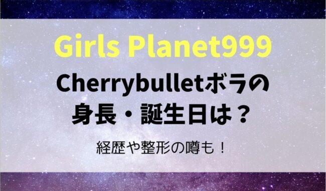 Cherrybulletボラの身長