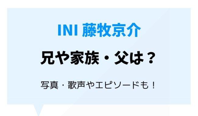 INI藤牧京介兄