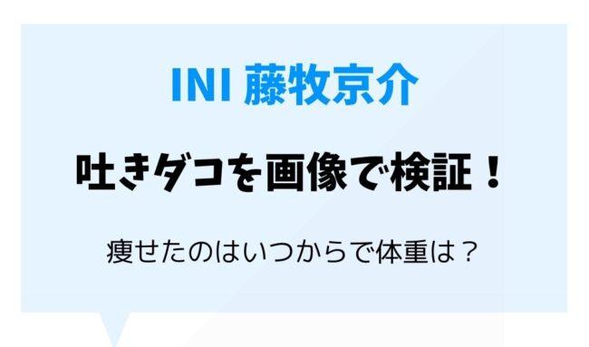 INI藤牧京介の吐きダコは本当?