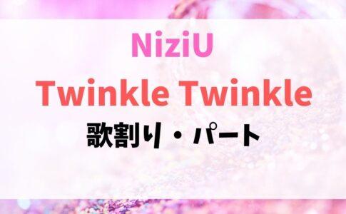 NiziU・Twinkle Twinkle歌割り・歌詞