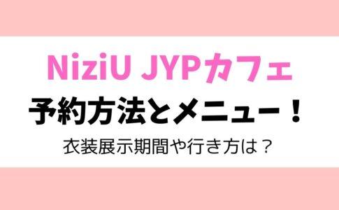 NiziUのJYPカフェ予約方法やメニュー!衣装展示期間や行き方は?