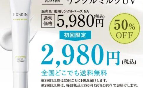リンクルミルクUV価格