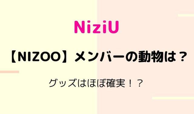 NiziUキャラクターのNIZOOとは