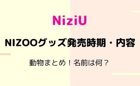 NiziUキャラクター(NIZOO)の動物や名前