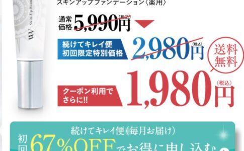 WVスキンアップファンデーション価格
