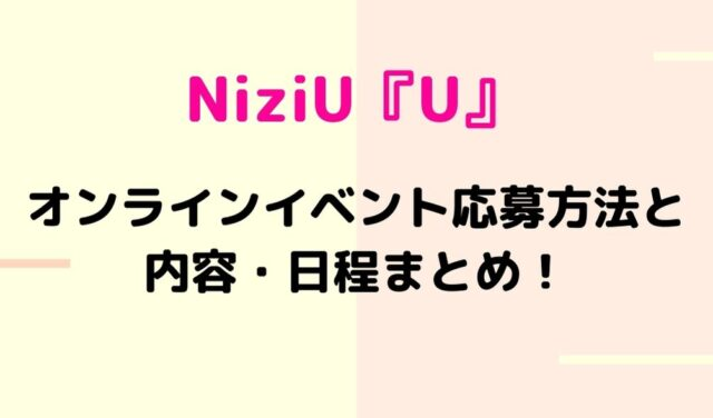 NiziUオンラインイベント応募方法と内容まとめ