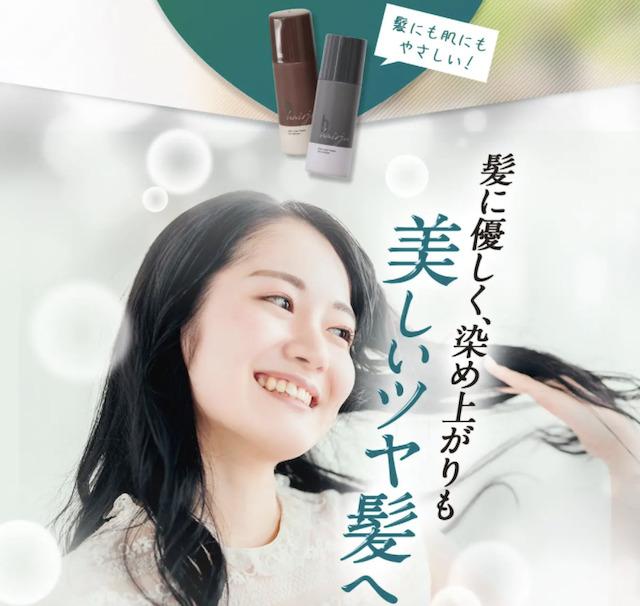 hairju(ヘアージュ)ヘアカラーフォームトップ2