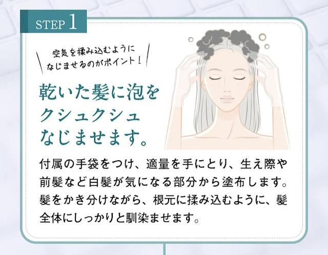 hairju(ヘアージュ)ヘアカラーフォーム使い方1