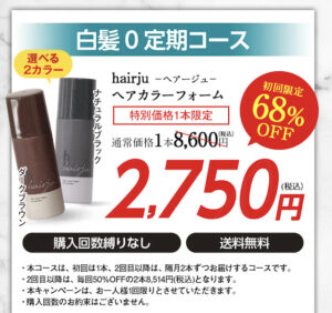 hairju(ヘアージュ)ヘアカラーフォーム初回価格2