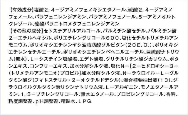 hairju(ヘアージュ)ヘアカラーフォーム成分ダークブラウン