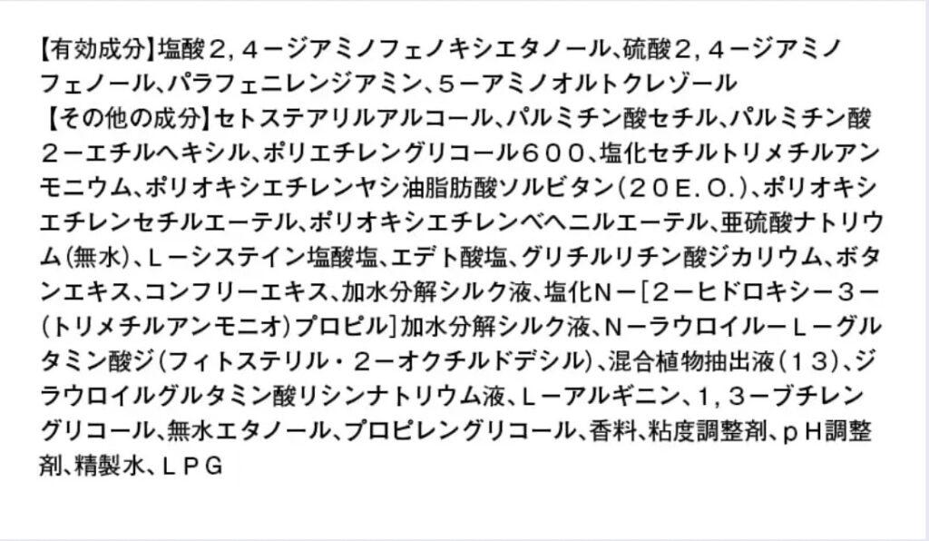 hairju(ヘアージュ)ヘアカラーフォーム成分ナチュラルブラック