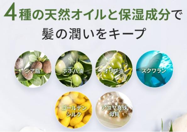 エールボーテ_4種類の天然オイルと保湿成分